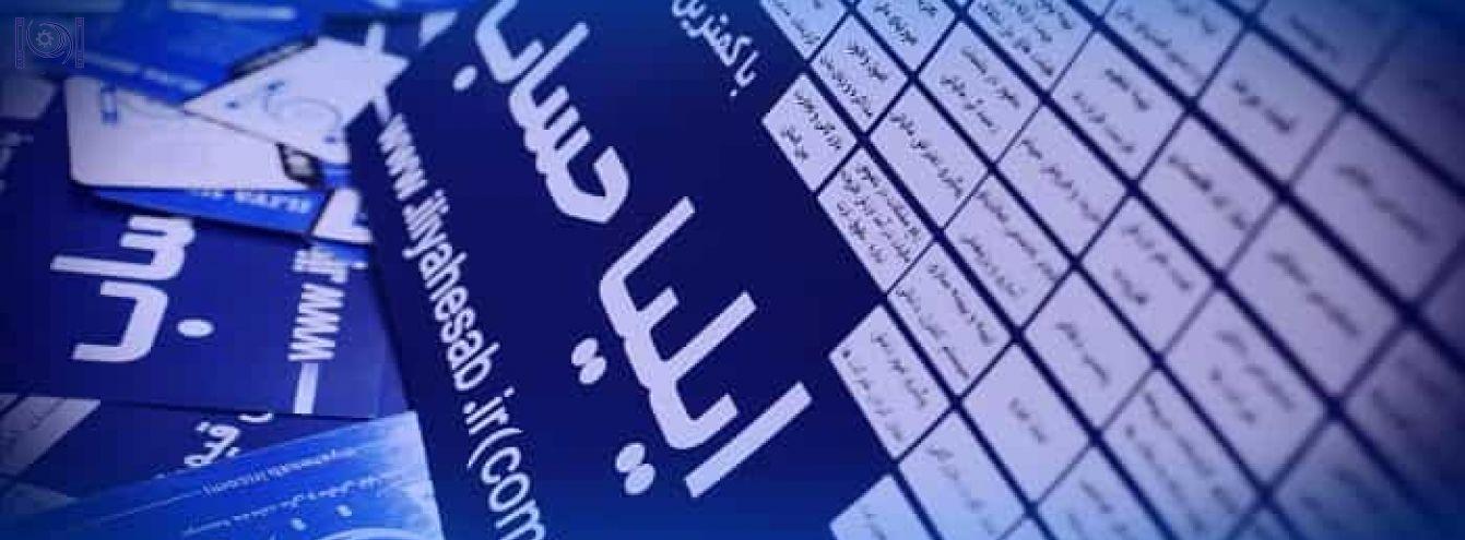 حسابداری آبکاری | حسابداری تراشکاری | حسابداری جوشکاری