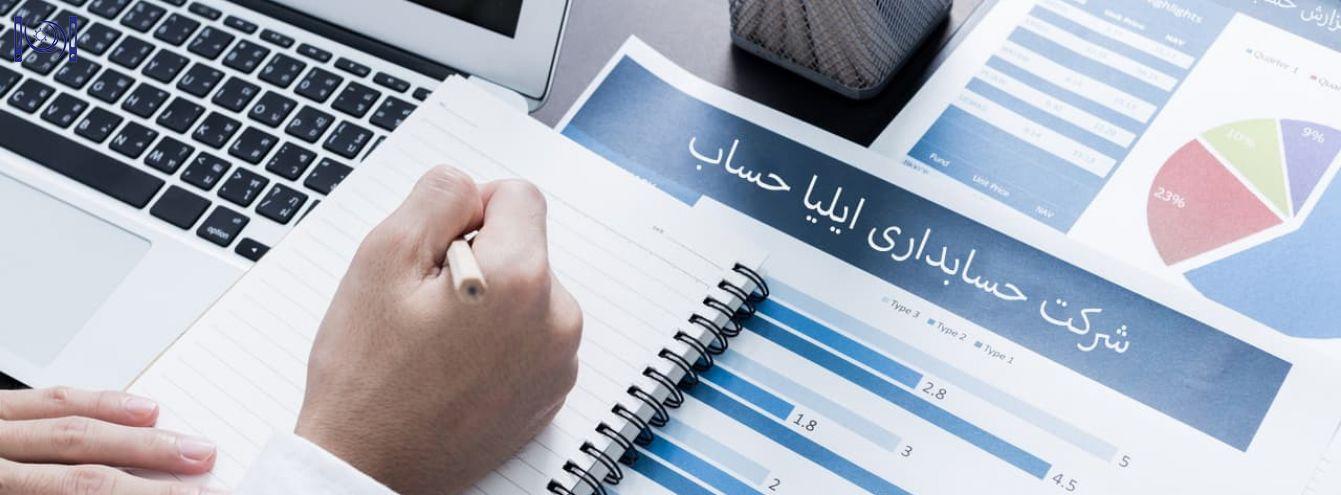 نیاز های اصلی و ضروری نرم افزار حسابداری
