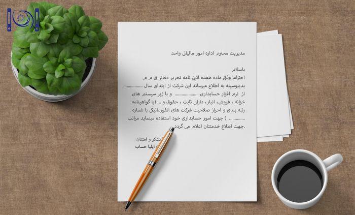 ثبت نام نرم افزار حسابداری در دارایی + معرفی نرم افزار حسابداری در دارایی + نامه + ثبت