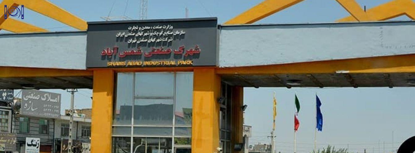 حسابداری در شهرک صنعتی شمس آباد