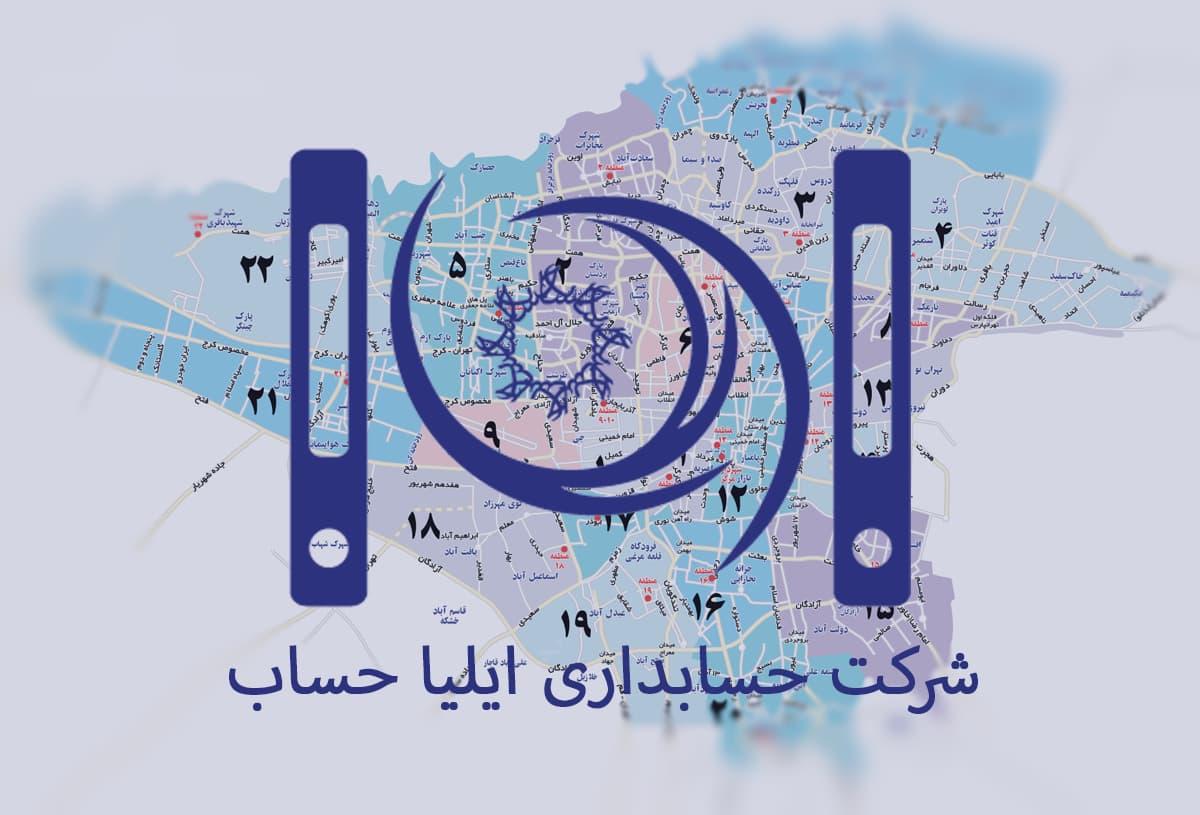 شرکت حسابداری در تهران