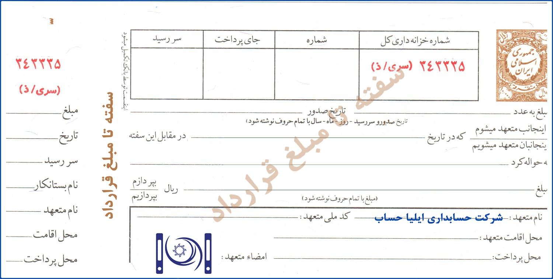 تضمین کتبی قرارداد (سفته)