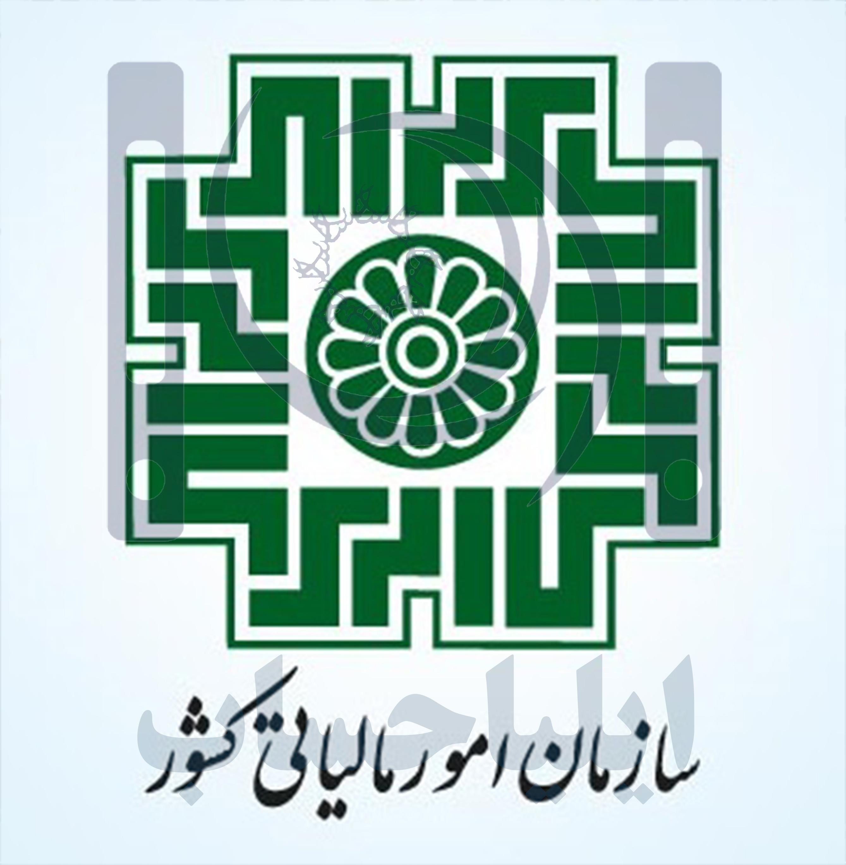اداره مالیات در مرکز تهران