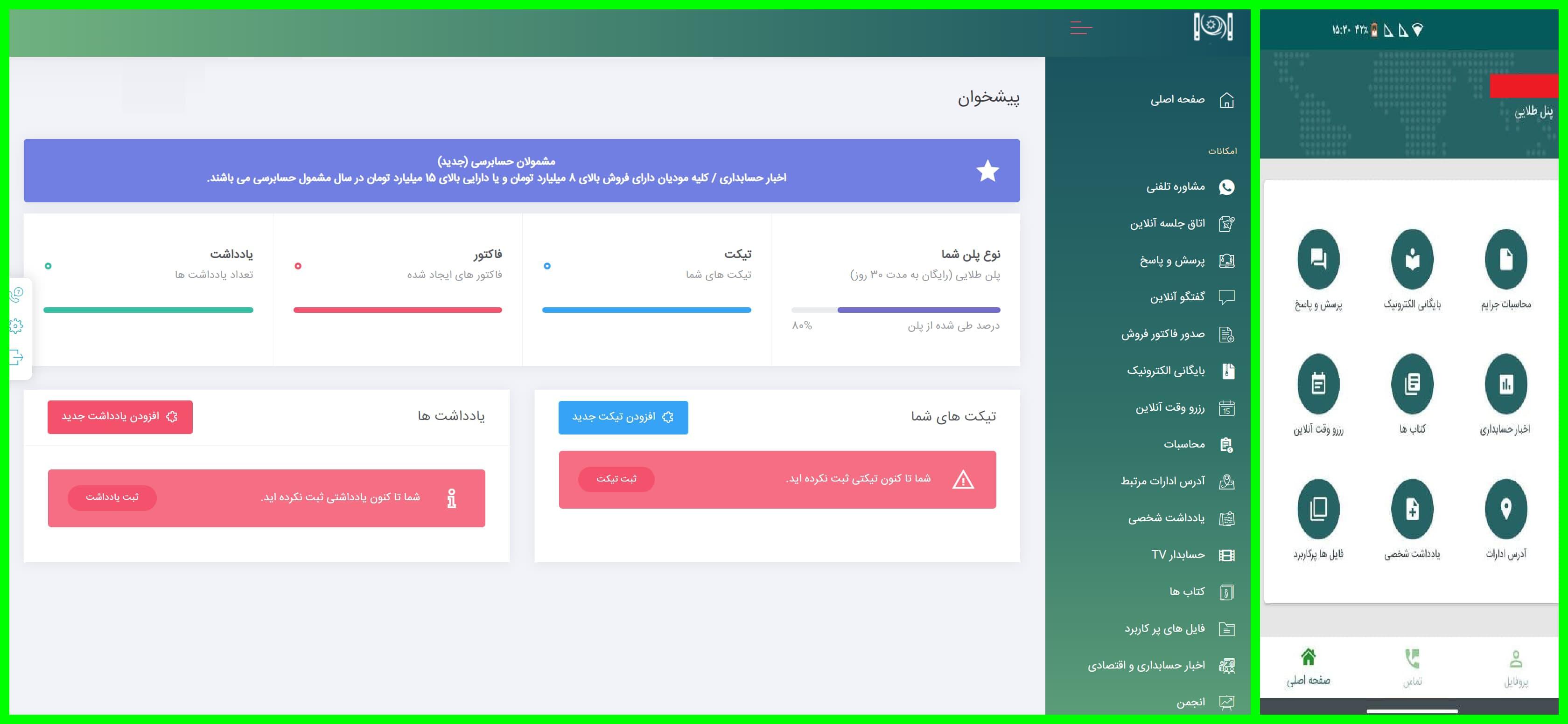 سایت حل مسائل حسابداری
