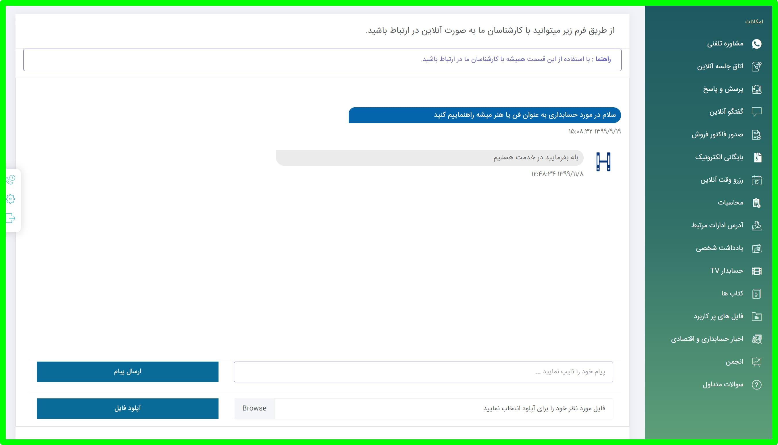 ثبت سوال حسابداری