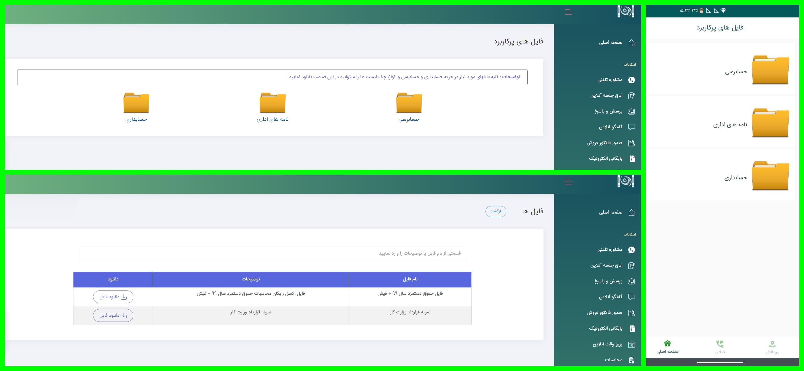 فایلهای پر کاربرد حسابداری