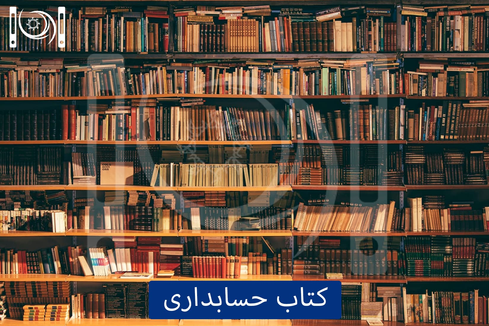 کتاب حسابداری