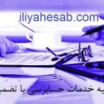 حسابرسی | خدمات حسابرسی مالی | شرکت حسابرسی