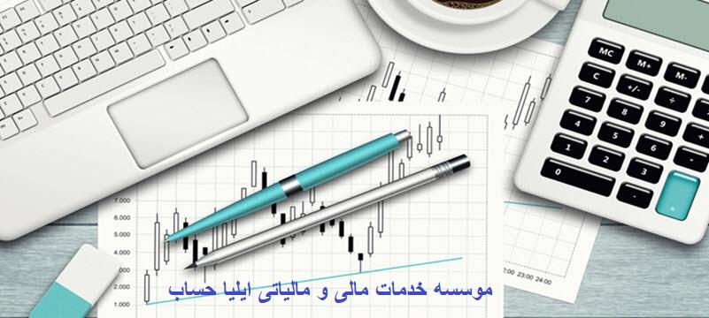 کارهای حسابداری