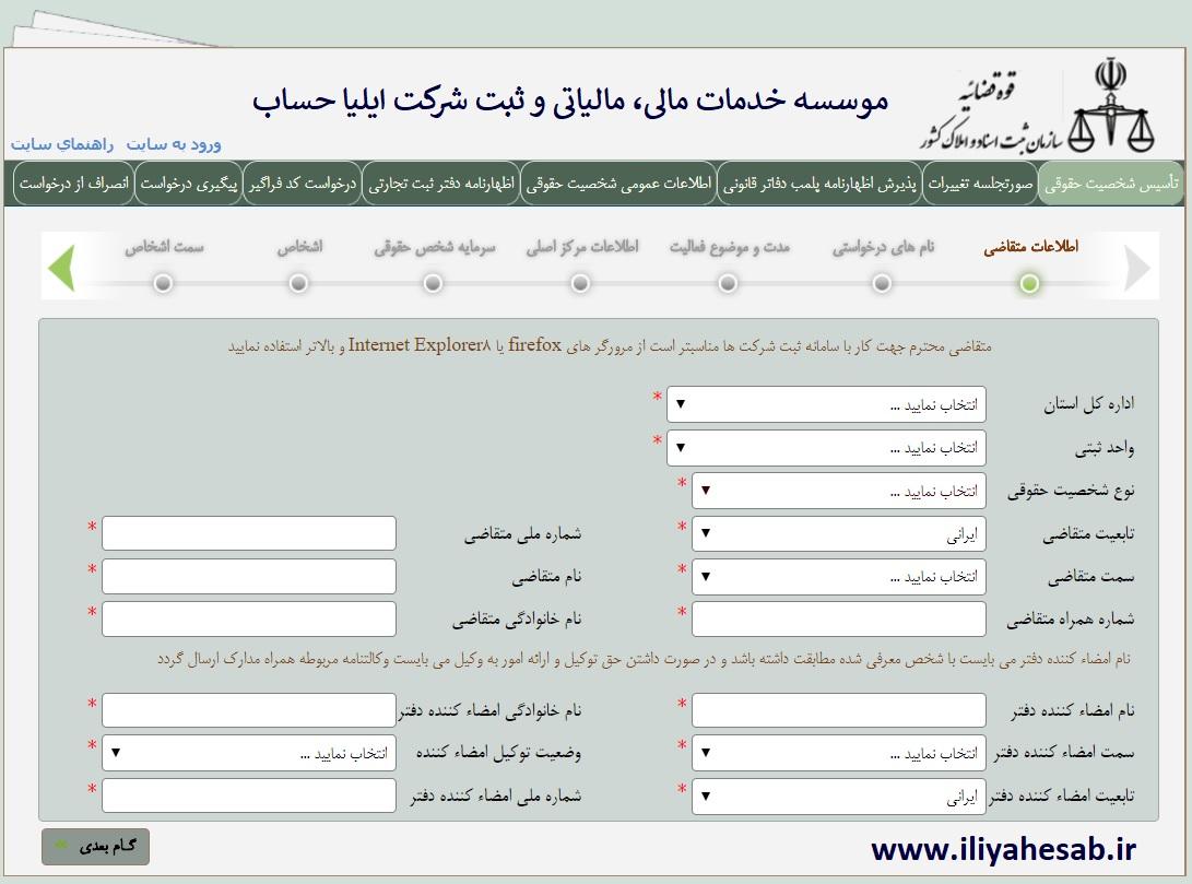 خدمات ثبتی (شرکت ، برند، لوگو) ایلیا حساب