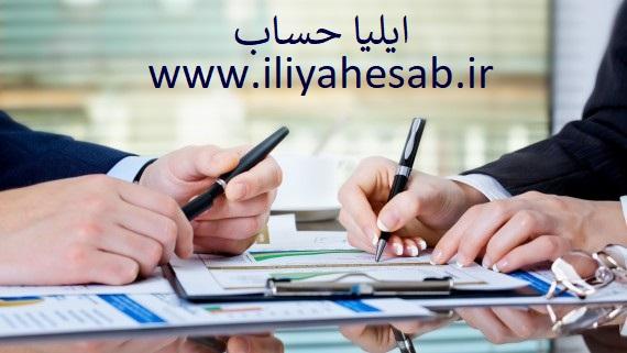شرکت حسابداری در سعادت آباد