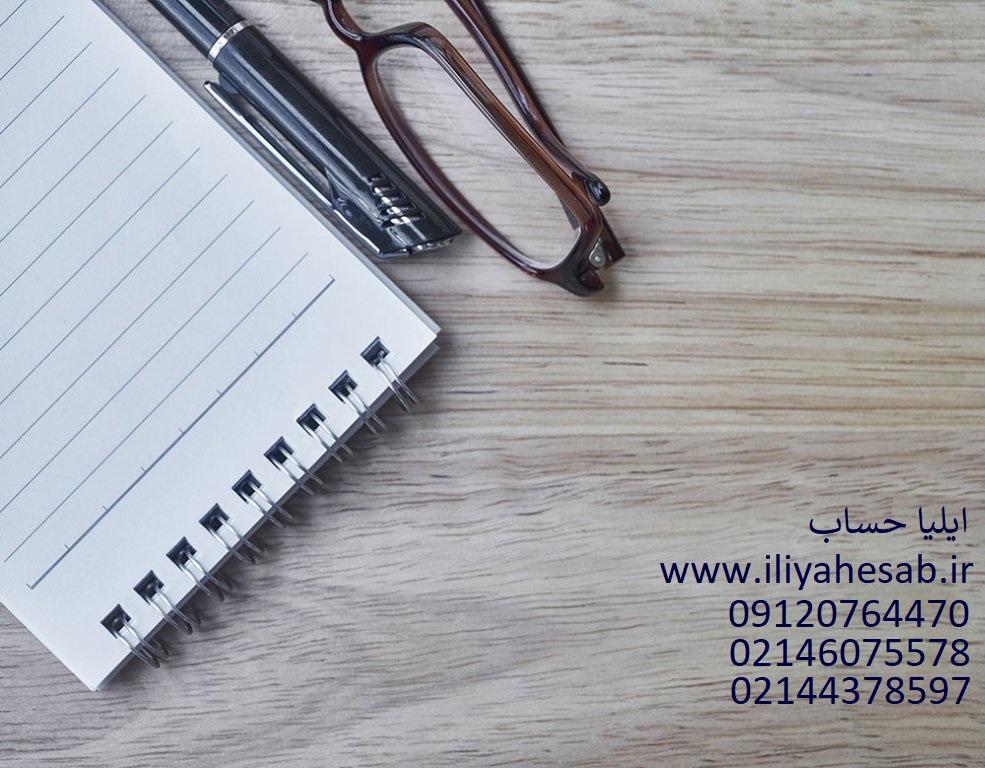 حسابداری مالی | حسابدری مدیریت